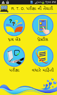 RTO Exam in Gujarati - screenshot