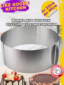 Формы для торта серии Like Goods, LG-12086