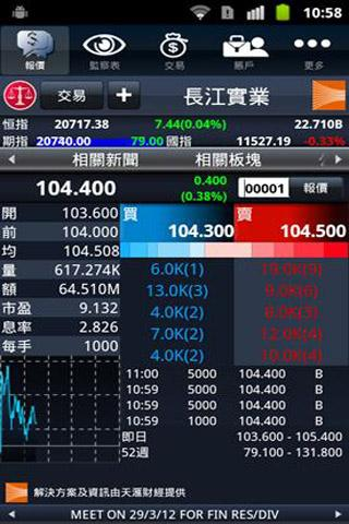 Bright Smart Securities (MH) screenshot 2