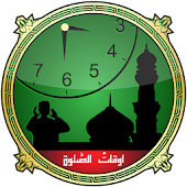 Prayer Times: Qibla Azan Salah APK for Nokia