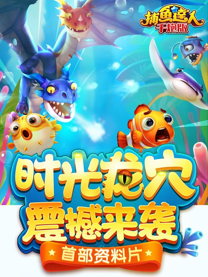 捕魚達人-大型機台打魚完美移植 Screenshot 0