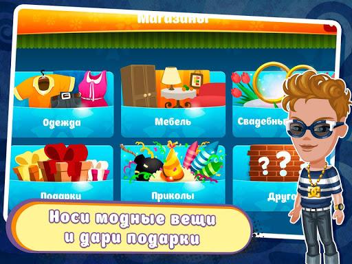 Аватария - screenshot