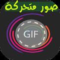 صور متحركة GIF