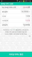 Screenshot of N Wallet-거래은행과 상관없는 쉬운 가입과 혜택