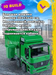 """Машинка серии """"Город Игр"""" XL - городской мусоровоз"""