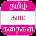 Tamil Kamakathaikal தமிழ்
