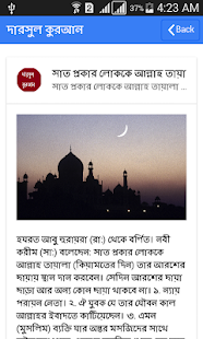 দারসুল কুরআন - screenshot