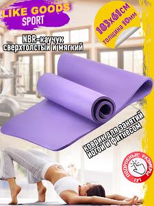 Коврик для йоги,GD-11718