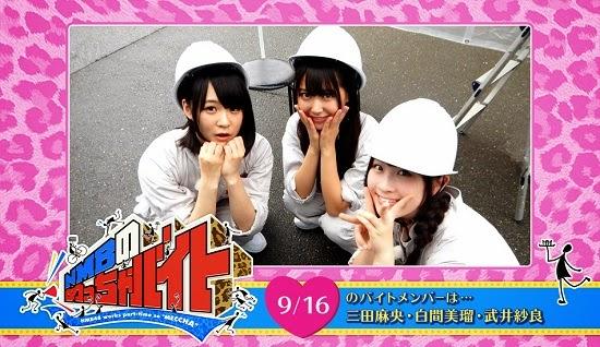 (TV-Variety)(720p) NMB48 – NMBのめっちゃバイト ep10 140916