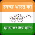 Swachh Bharat ka Irada (Geet) APK for Bluestacks