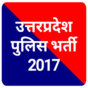 UP Police Bharti 2017