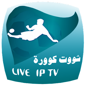 Download شوت كورة 2018 for Windows Phone