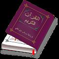 القرآن الكريم برواية ورش