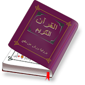 Download القرآن الكريم برواية ورش APK to PC