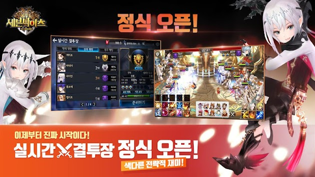 세븐 나이츠 Už Kakao APK screenshot thumbnail 5