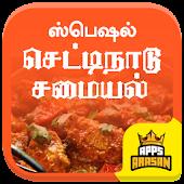 Chettinad Samayal Recipes chettinadu Cuisine Tamil APK for Bluestacks