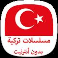 Download مسلسلات تركية بدون نت Joke APK to PC