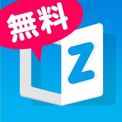 マンガ図書館Z 〜3800巻無料・読み放題のコミックアプリ! (app)