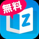 マンガ図書館Z 〜3000巻読み放題の電子コミックアプリ!