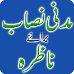 Download Madani Nisab Braye Nazira For PC Windows and Mac
