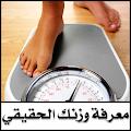 App معرفة الوزن المثالي APK for Kindle