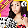 Download Full เก้าเก ขั้นเทพ - Casino Thai 1.5.4 APK