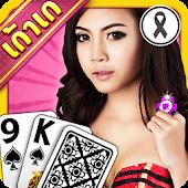 Download Full เก้าเก ขั้นเทพ - Casino Thai 1.6.5 APK