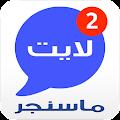 App ماسنجر لايت APK for Kindle
