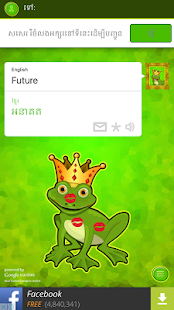 Ribbit Khmer To English - screenshot