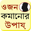 Bangla Weight Loss Guide APK for Bluestacks