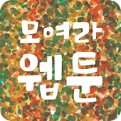 App 모여라 웹툰 - 매일 무료 웹툰 / 만화 version 2015 APK