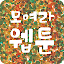 APK App 모여라 웹툰 - 매일 무료 웹툰 / 만화 for iOS