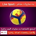 App Live Sport بث مباريات مباشر APK for Windows Phone