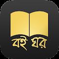 App Boi Ghor,Bengali Books APK for Windows Phone