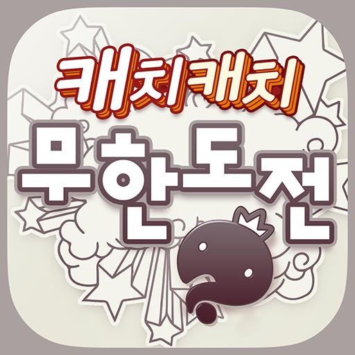 Catch Catch Infinite Challenge (game)