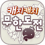 Catch Catch Infinite Challenge Icon