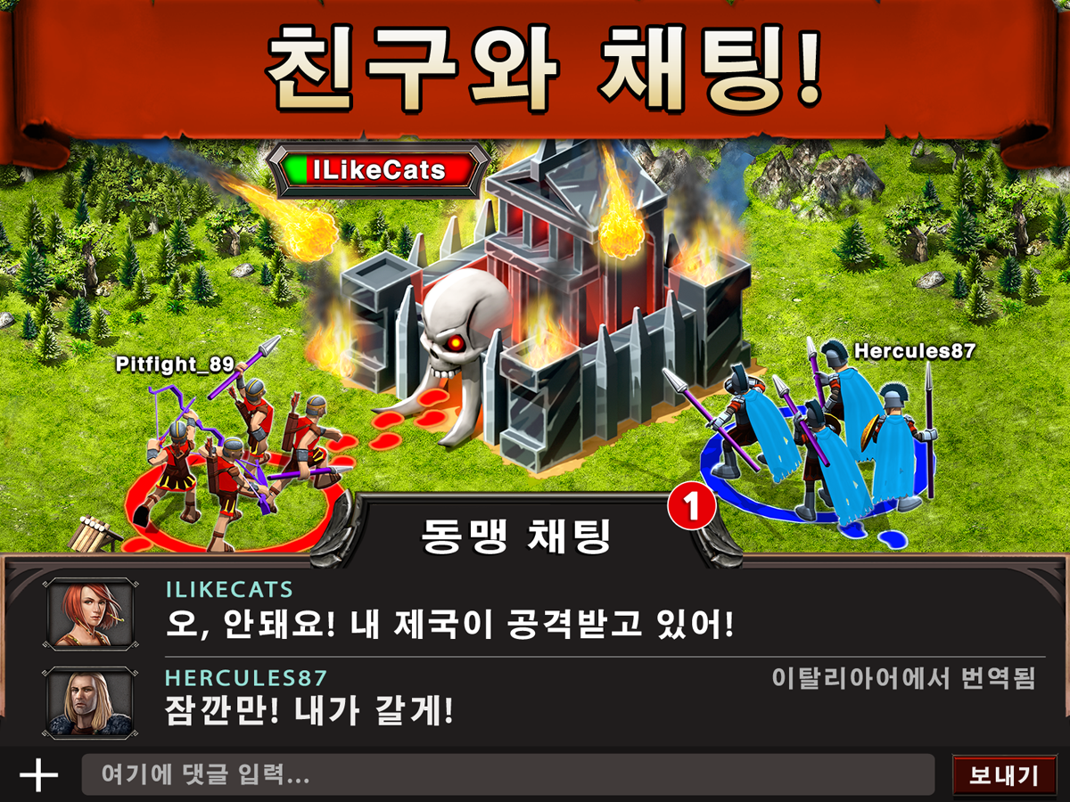 게임 오브 워 (Game of War) Screenshot 2