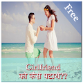 Girlfriend Kaise Pataye APK for Bluestacks