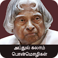 Abdul Kalam Quotes in Tamil APK for Bluestacks