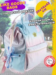 """Рюкзак серии """"Like Goods"""", D0002/11402-2"""