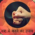 Free Vash me karna sikhe APK for Windows 8