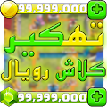 تهكير كلاش رويال Prank APK for Bluestacks