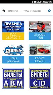 Копусов-долинин, алексей иванович пдд рф на 2016 г с комментариями и иллюстрациями