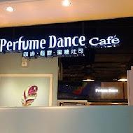 跳舞香水perfume dance(板橋大遠百店)