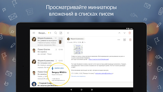 Яндекс.Почта Screenshot