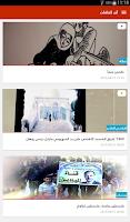 Screenshot of Al Mayadeen
