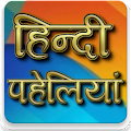 App 1000+ Paheliyan in Hindi APK for Kindle