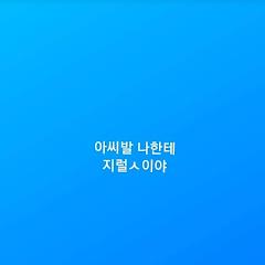 충격! 박상현, 정다빈과 연애 중