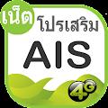 Unliminet AIS