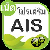 App Unliminet AIS version 2015 APK